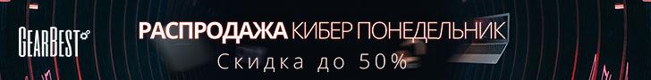 Распродажа Кибер Распродажа