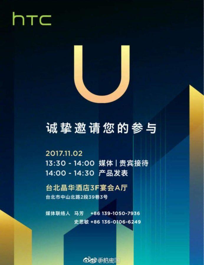 Тизер вероятной презентации HTC U11 Plus