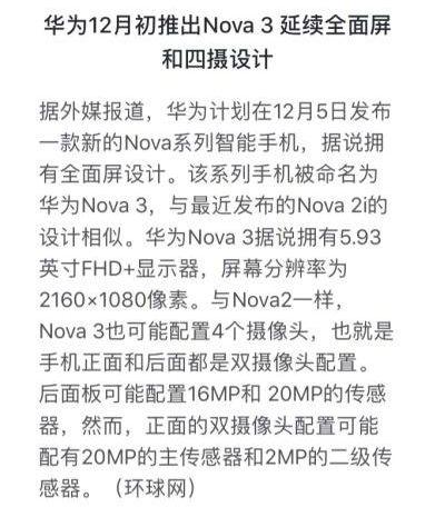 Технические характеристики Huawei Nova 3 в утечке
