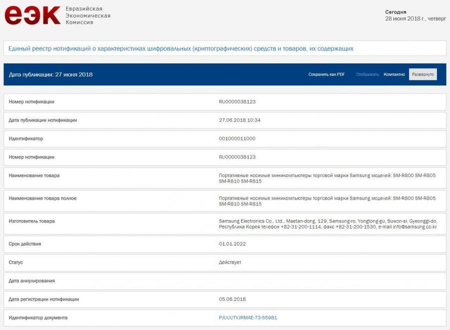 Данные Samsung Galaxy Watch на сайте Евразийской экономической комиссии (ЕЭК)