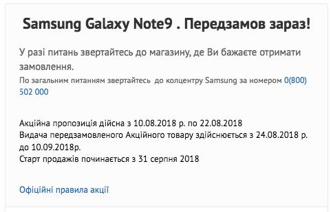Условия акции на официальном сайте компании Samsung