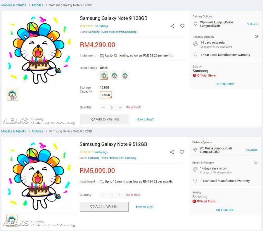 Когда и где можно будет купить Samsung Galaxy Note 9 в разных странах