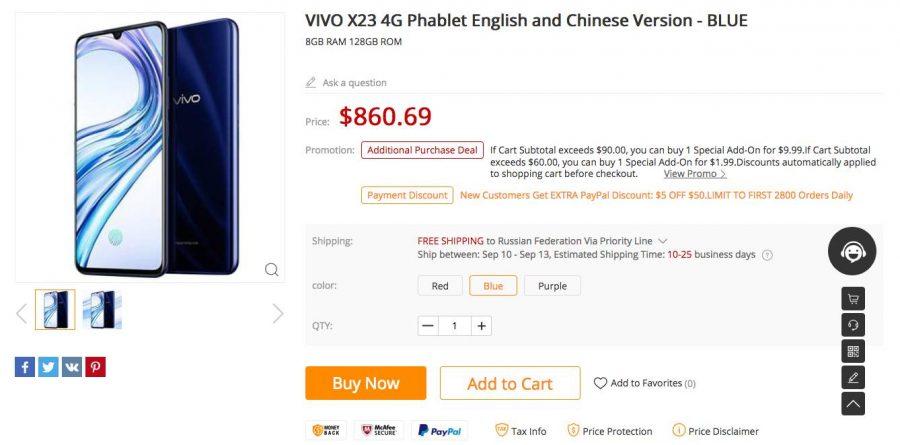 Vivo X23 в каталоге интернет-магазина Gearbest