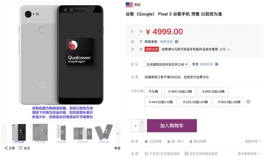 Google Pixel 3 in China