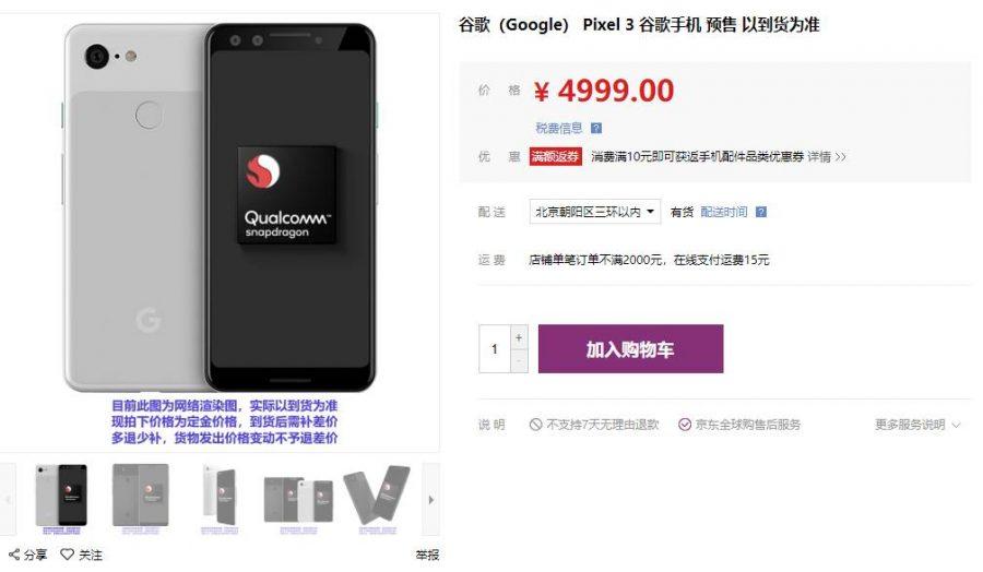 Цена Google Pixel 3 в Китае