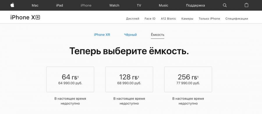 Цена Apple iPhone XR в России