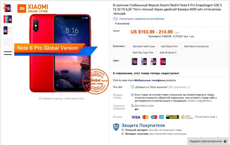 Xiaomi Redmi Note 6 Pro на AliExpress в каталоге Xiaomi Online Store