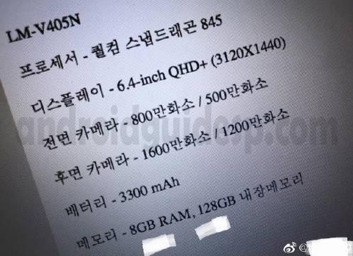 8-гигабайтная версия и некоторые другие характеристики LG V40 ThinQ