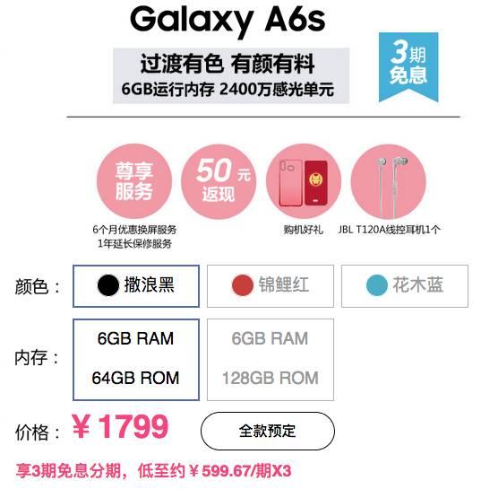 Цена Samsung Galaxy A6s