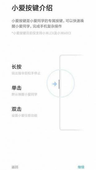 Та самая кнопка вызова Xiao AI