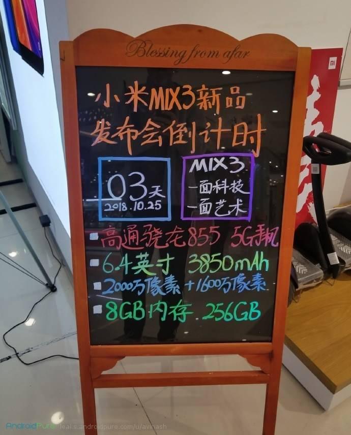 Пример распространения слухов о характеристиках нового флагмана Xiaomi