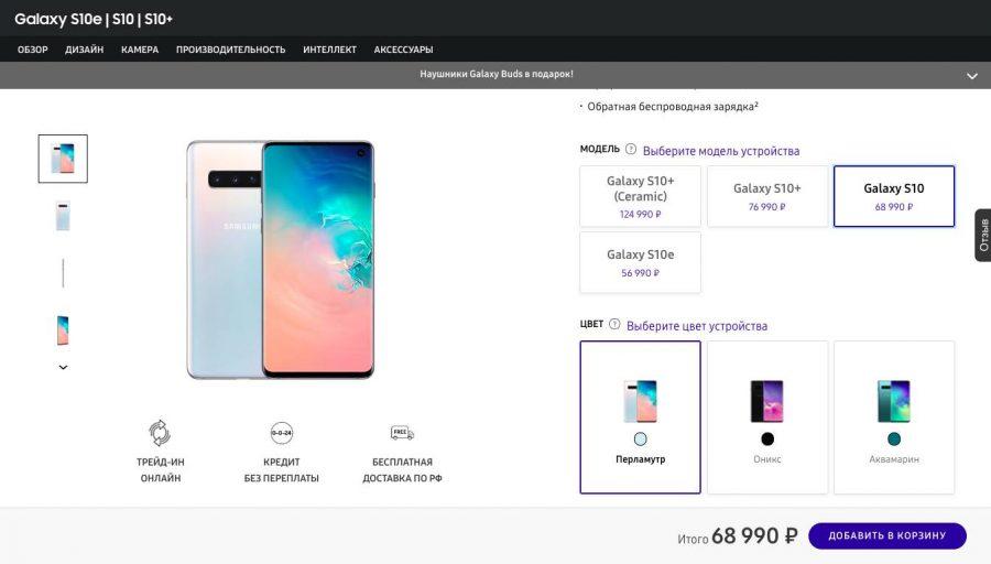 Доступные цвета Samsung Galaxy S10 в России