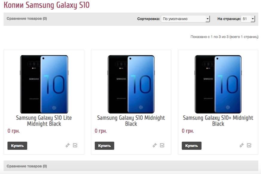 Копия Samsung Galaxy S10 готовится к продаже