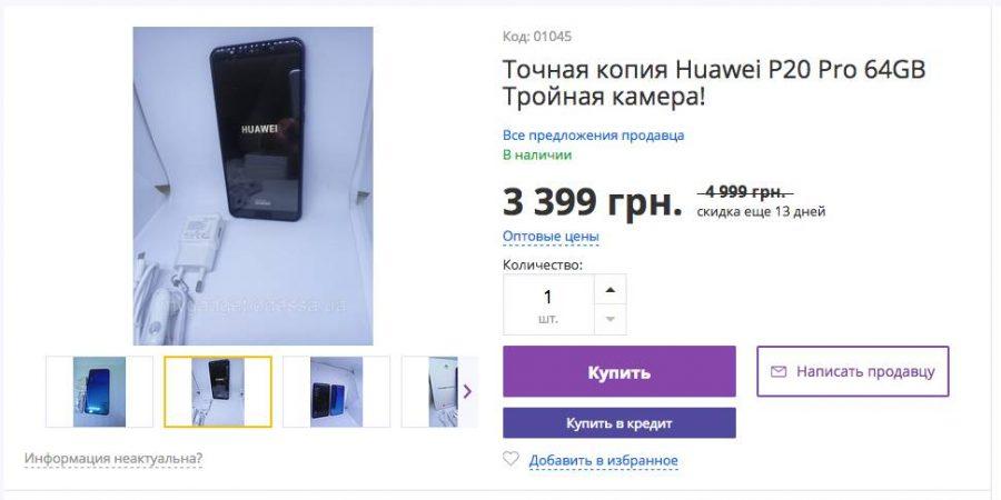 Копия Huawei P20 Pro на украинском сайте