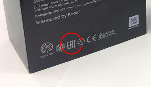 Заветная отметка ЕАС на упаковке смартфона