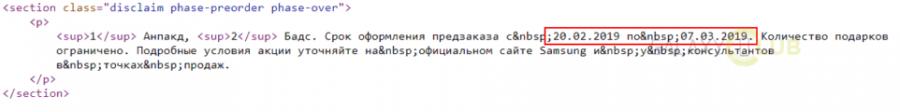 Предзаказ Samsung Galaxy S10 в России стартует 20 февраля и продлится до 7 марта