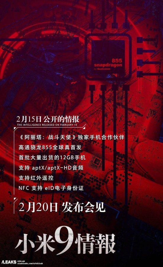 Официальный тизер презентации Xiaomi Mi 9 Explorer Edition