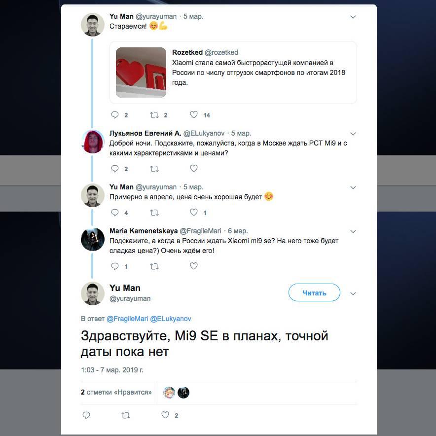 Объявлена дата выхода Xiaomi Mi 9 в России