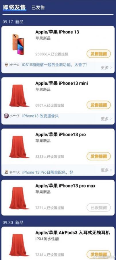 Те самые скриншоты, раскрывающие дату выхода, а точнее начала предзаказа iPhone 13