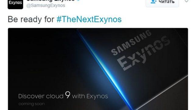 Exynos-9.jpg
