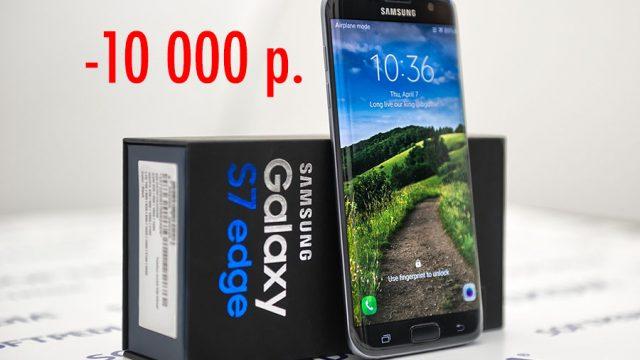 Galaxy-S7-sale.jpg