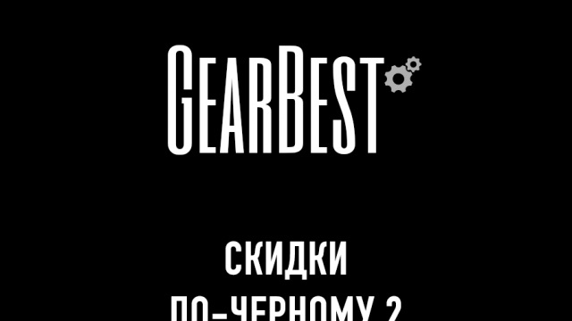 GearBest-2.png