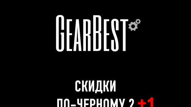 GearBest-3.png
