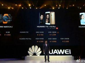 В Китае официально стартуют продажи Huawei P10 и P10 Plus