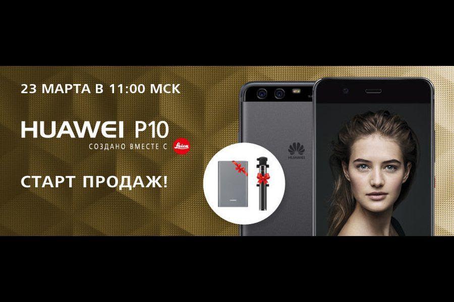 Huawei-P10-in-Russia.jpg