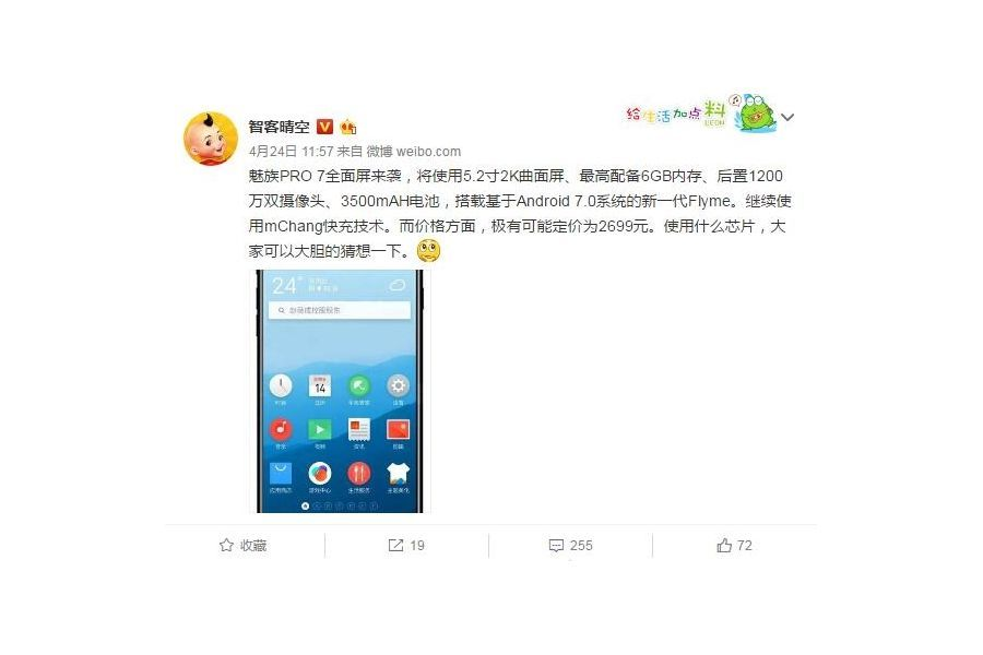 Meizu-Pro-7-price-leaks.jpg