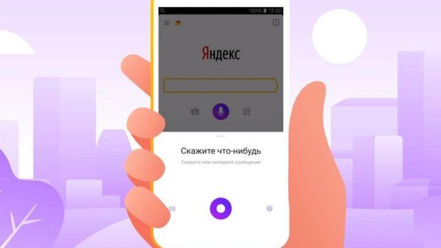 Yandex-telefon.jpg
