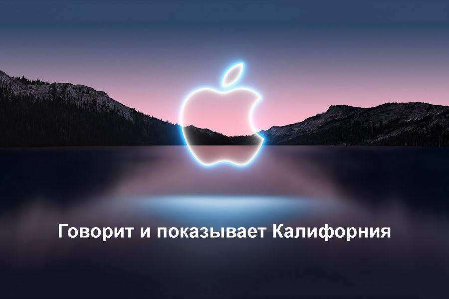 apple-14th-september-presentation.jpg